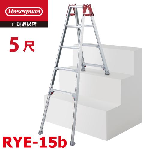 長谷川工業 ハセガワ 〈階段用〉はしご兼用脚部伸縮式脚立 RYE-15b 天板高さ:1.31~1.76m (RYE1.0-15後継品)