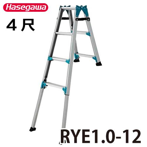 長谷川工業 ハセガワ 〈階段用〉はしご兼用脚部伸縮式脚立 RYE1.0-12 天板高さ:1.02~1.47m 最大使用質量:100kg