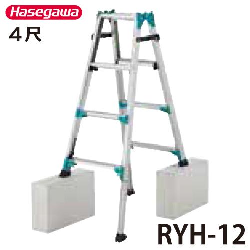 長谷川工業 上部操作型脚伸縮式 はしご兼用脚立 RYH-12 4尺 ニューラビット 天板高さ1.02~1.33m 質量7.3kg