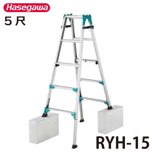 長谷川工業 上部操作型脚伸縮式 はしご兼用脚立 RYH-15 5尺 ニューラビット 天板高さ1.31~1.63m 質量8.5kg
