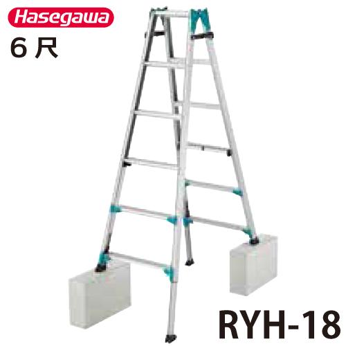 ハセガワセール|長谷川工業 上部操作型脚伸縮式 はしご兼用脚立 RYH-18 6尺 ニューラビット 天板高さ1.61~1.92m 質量10.2kg