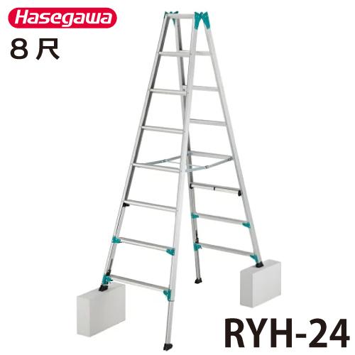ハセガワセール 長谷川工業 上部操作型脚伸縮式 専用脚立 RYH-24 8尺 ニューラビット 天板高さ2.21~2.52m 質量12.6kg