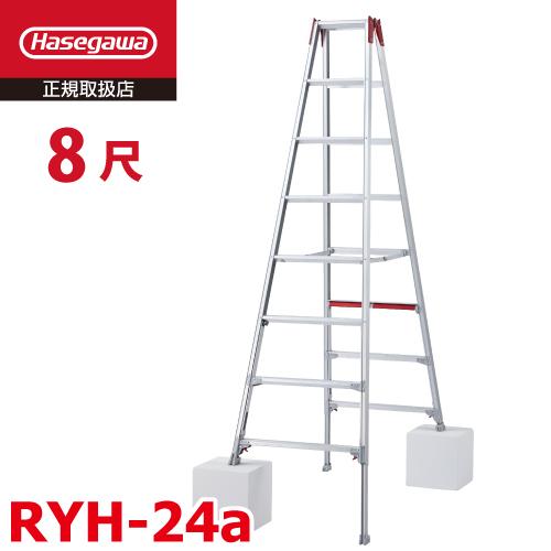 長谷川工業 上部操作型脚伸縮式 専用脚立 RYH-24a 8尺 ニューラビット 天板高さ2.21~2.52m 質量12.6kg