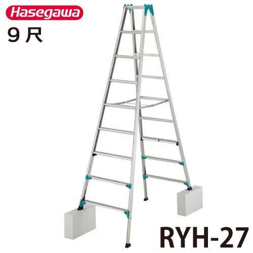 長谷川工業 上部操作型脚伸縮式 専用脚立 RYH-27 9尺 ニューラビット 天板高さ2.51~2.82m 質量13.6kg