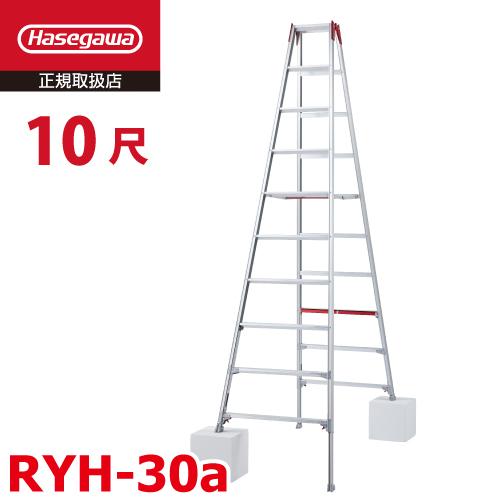 長谷川工業 上部操作型脚伸縮式 専用脚立 RYH-30a 10尺 ニューラビット 天板高さ2.82~3.13m 質量15.8kg