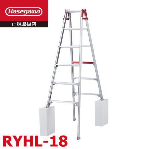 長谷川工業 ハセガワ はしご兼用伸縮脚立 RYHL-18 天板高さ:1.61~2.06m 最大使用質量:100kg