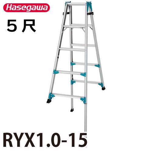 長谷川工業 ハセガワ はしご兼用脚部伸縮式脚立 RYX1.0-15 天板高さ:1.31~1.76m 最大使用質量:100kg