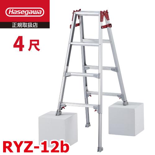 長谷川工業 ハセガワ はしご兼用脚立 RYZ-12b 4尺 天板高さ:1.02~1.33m (RYZ1.0-12後継品)