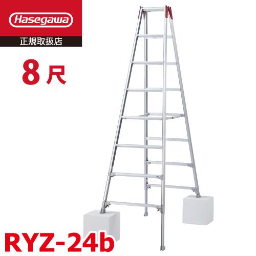 大型宅配便 マーケティング 期間限定 メーカー直送 長谷川工業 ハセガワ 天板高さ:2.21~2.52m RYZ-24b 8尺 脚立専用