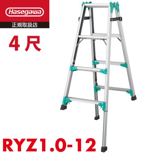 ハセガワセール|長谷川工業 ハセガワ はしご兼用脚立 RYZ1.0-12 4尺 天板高さ:1.02~1.33m