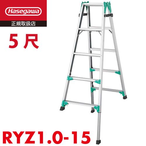 ハセガワセール|長谷川工業 ハセガワ はしご兼用脚立 RYZ1.0-15 5尺 天板高さ:1.31~1.63m