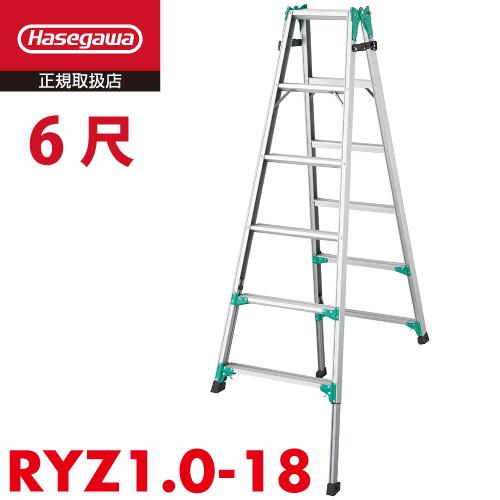 ハセガワセール|長谷川工業 ハセガワ はしご兼用脚立 RYZ1.0-18 6尺 天板高さ:1.61~1.92m