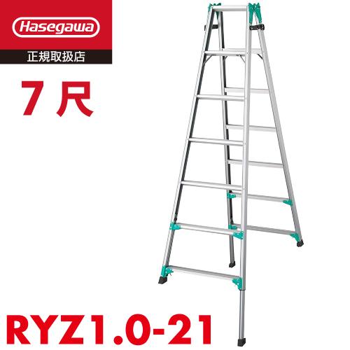 ハセガワセール|長谷川工業 ハセガワ はしご兼用脚立 RYZ1.0-21 7尺 天板高さ:1.91~2.22m