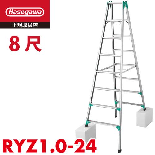 ハセガワセール|長谷川工業 ハセガワ 脚立専用 RYZ1.0-24 8尺 天板高さ:2.21~2.52m