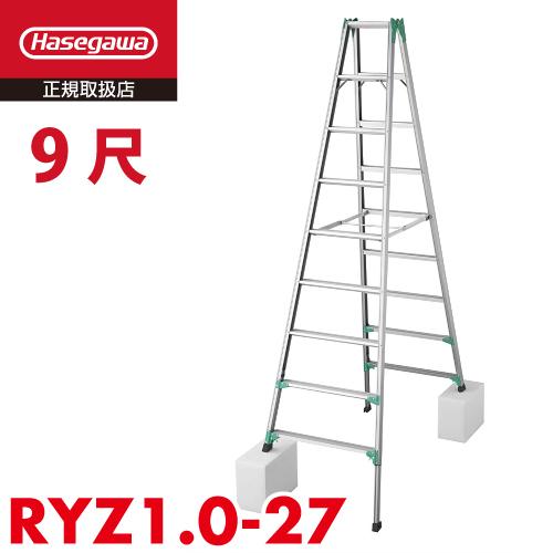 ハセガワセール|長谷川工業 ハセガワ 脚立専用 RYZ1.0-27 9尺 天板高さ:2.51~2.82m