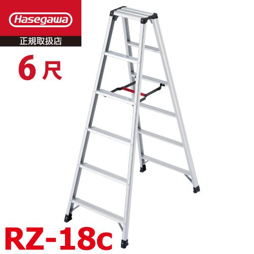 長谷川工業 ハセガワ 専用脚立 脚軽130 RZ-18c 天板高さ:1.69m 最大使用質量:130kg
