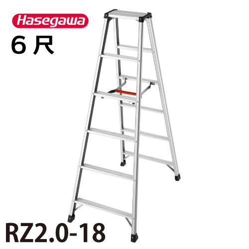 長谷川工業 ハセガワ 専用脚立 脚軽130 RZ2.0-18 天板高さ:1.69m 最大使用質量:130kg