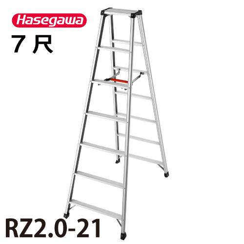 長谷川工業 ハセガワ 専用脚立 脚軽130 RZ2.0-21 天板高さ:1.99m 最大使用質量:130kg
