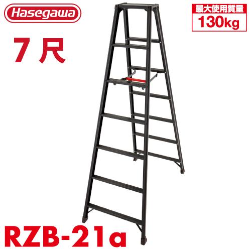 ハセガワセール|長谷川工業 ハセガワ 専用脚立 脚軽BLACK RZB-21a 7尺 天板高さ:1.99m 最大使用質量:130kg