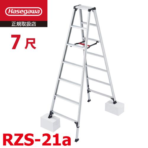 長谷川工業 ハセガワ 専用脚立 脚軽伸縮タイプ RZS-21a 天板高さ:1.92~2.13m 最大使用質量:100kg