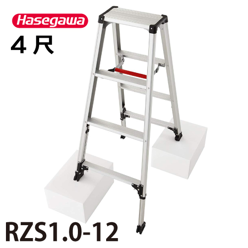 長谷川工業 ハセガワ 専用脚立 脚軽伸縮タイプ RZS1.0-12 天板高さ:1.03~1.22m 最大使用質量:100kg