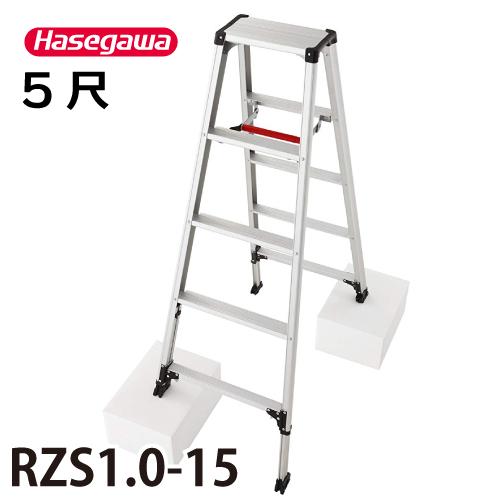 長谷川工業 ハセガワ 専用脚立 脚軽伸縮タイプ RZS1.0-15 天板高さ:1.32~1.52m 最大使用質量:100kg