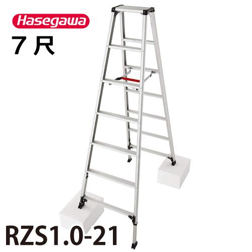 長谷川工業 ハセガワ 専用脚立 脚軽伸縮タイプ RZS1.0-21 天板高さ:1.92~2.12m 最大使用質量:100kg