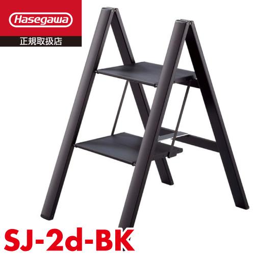 長谷川工業 踏台 スリムステップ SJ-2d(BK) 天板高さ:0.56m (外寸)全幅:49cm 奥行:68cm 高さ:80cm 薄型タイプ