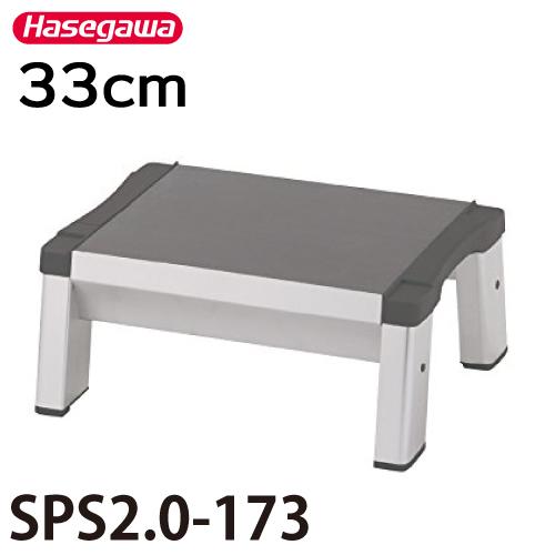 長谷川工業 ハセガワ 踏台 SPS2.0-173 天板有効寸法:幅33×奥行30cm 最大使用質量:150kg