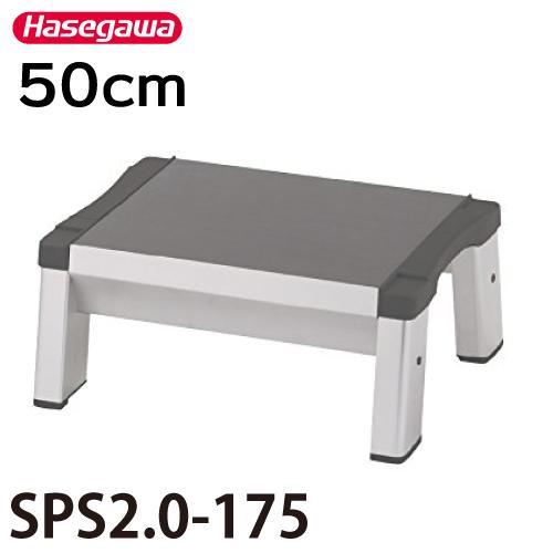 長谷川工業 ハセガワ 踏台 SPS2.0-175 天板有効寸法:幅50×奥行30cm 最大使用質量:150kg