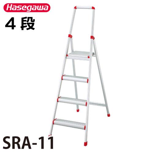 長谷川工業 上枠付踏台 SRA-11 天板高さ:1.07m 最大使用質量:100kg サルボ