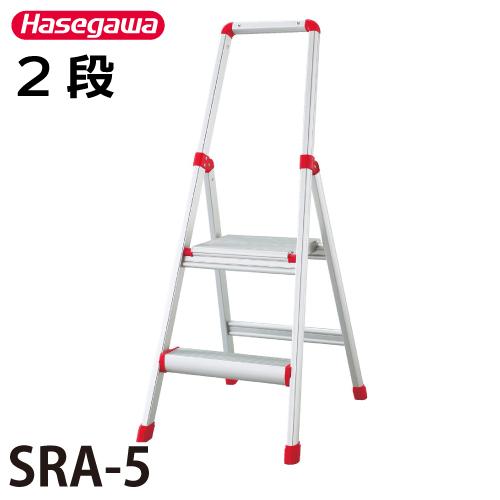 長谷川工業 上枠付踏台 SRA-5 天板高さ:0.51m 最大使用質量:100kg サルボ