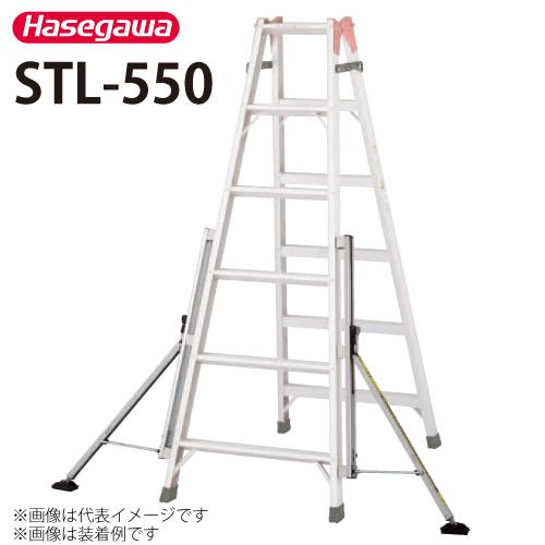 長谷川工業 ハセガワ 脚立オプション STL-550 全長:55.6cm 質量:2.8kg/セット スタビライザー(安定性補助器具)