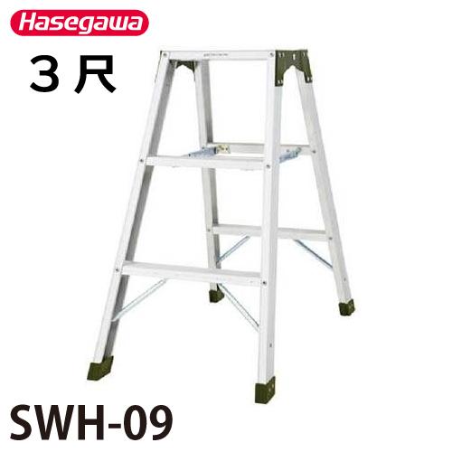 長谷川工業 ハセガワ 専用脚立 SWH-09 天板高さ:0.90m 最大使用質量:160kg