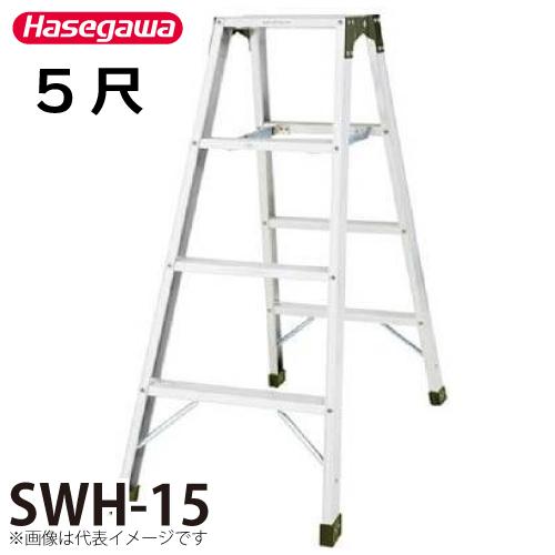長谷川工業 ハセガワ 専用脚立 SWH-15 天板高さ:1.50m 最大使用質量:160kg