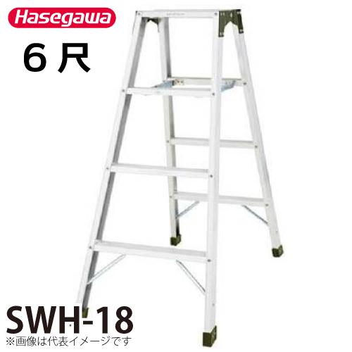 長谷川工業 ハセガワ 専用脚立 SWH-18 天板高さ:1.80m 最大使用質量:160kg