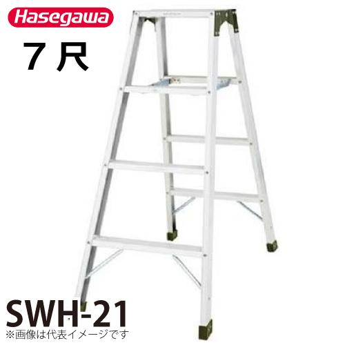 長谷川工業 ハセガワ 専用脚立 SWH-21 天板高さ:2.10m 最大使用質量:160kg