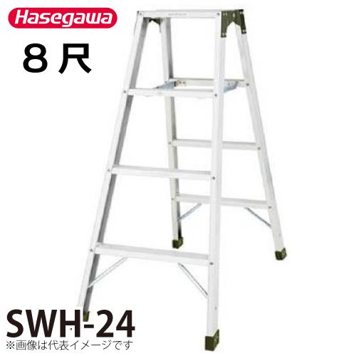 長谷川工業 ハセガワ 専用脚立 SWH-24 天板高さ:2.40m 最大使用質量:160kg