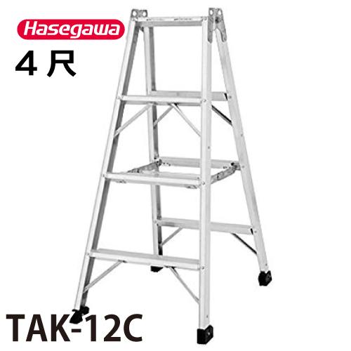 長谷川工業 ハセガワ 専用脚立(仮設工業会認定品) TAK-12C 天板高さ:1.16m 最大使用質量:160kg