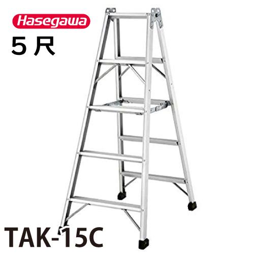 長谷川工業 ハセガワ 専用脚立(仮設工業会認定品) TAK-15C 天板高さ:1.42m 最大使用質量:160kg