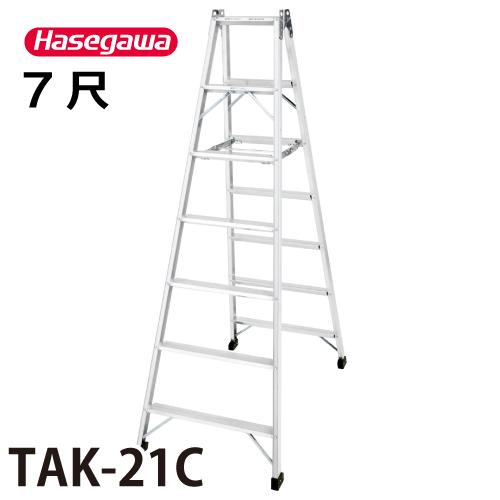 長谷川工業 ハセガワ 専用脚立(仮設工業会認定品) TAK-21C 天板高さ:2.02m 最大使用質量:120kg