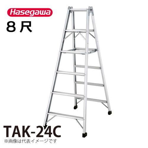 長谷川工業 ハセガワ 専用脚立(仮設工業会認定品) TAK-24C 天板高さ:2.31m 最大使用質量:120kg