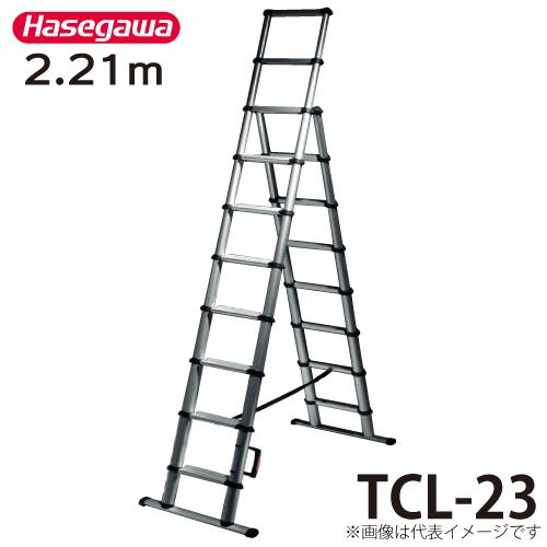 長谷川工業 ハセガワ コンパクト脚立はしご TCL-23 天板高さ:1.70m 最大使用質量:150kg コンビラダー