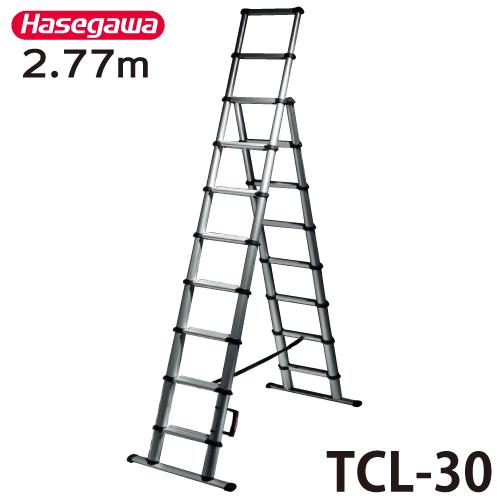 長谷川工業 ハセガワ コンパクト脚立はしご TCL-30 天板高さ:2.20m 最大使用質量:150kg コンビラダー