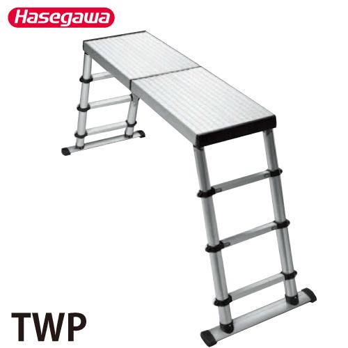長谷川工業 ハセガワ コンパクト作業台 TWP 最大使用質量:100kg