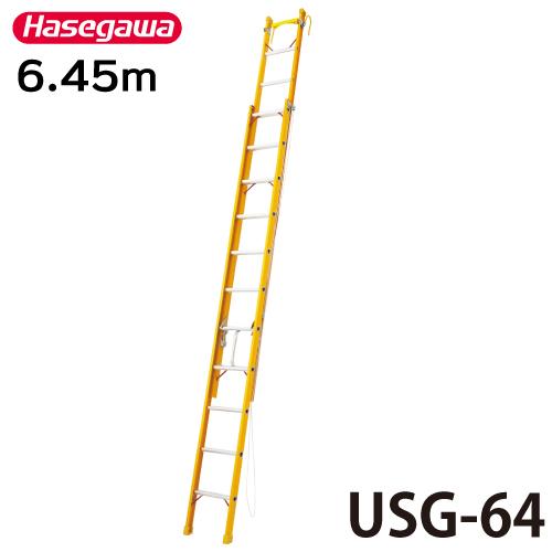 長谷川工業 ハセガワ FRP2連はしご 電気工事・電設作業用 USG-64 全長:6.45m 最大使用質量:110kg