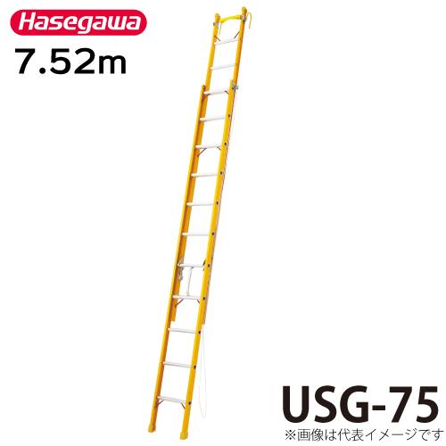 長谷川工業 ハセガワ FRP2連はしご 電気工事・電設作業用 USG-75 全長:7.52m 最大使用質量:110kg