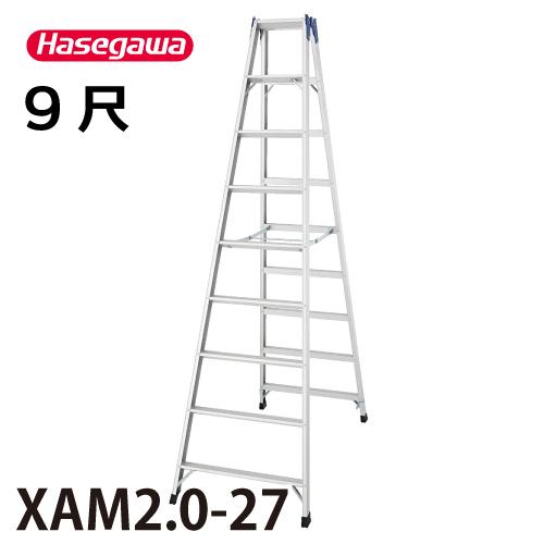長谷川工業 ハセガワ 専用脚立 XAM2.0-27 天板高さ:2.60m 最大使用質量:130kg