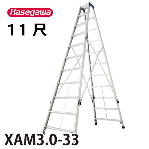 長谷川工業 ハセガワ 専用脚立 XAM3.0-33 天板高さ:3.19m 最大使用質量:130kg