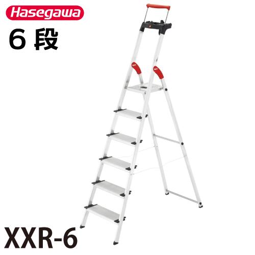 長谷川工業 ハセガワ 上枠付踏台 XXR-6 天板高さ:1.28m 最大使用質量:150kg